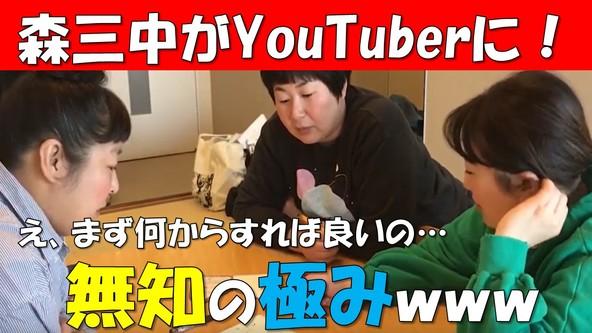 森三中公式Youtubeチャンネル「森三中ube」開始!!