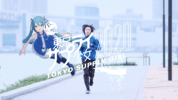 """ポカリが初音ミクに!? 明日に向かって走るランナーを応援する""""バーチャル東京サプライ少女2020 青く駆けろ!""""篇公開 (1)"""