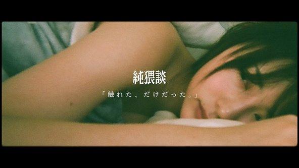 純猥談 初の映像作品『触れた、だけだった。』にモデル・タレント「まつきりな」がヒロインとして出演!主演は俳優「野島健矢」 (1)