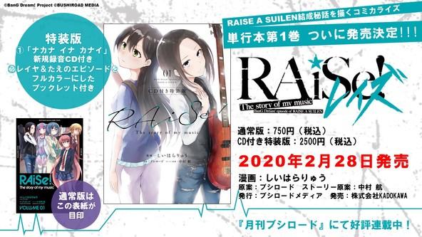 RAISE A SUILEN結成秘話を描くコミカライズ『RAiSe! The story of my music』待望の1巻が本日2月28日(金)発売!!! (1)