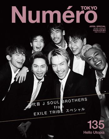 三代目 J SOUL BROTHERS from EXILE TRIBEがカバーを飾る『ヌメロ・トウキョウ』、雑誌では異例の発売前重版で絶好調!