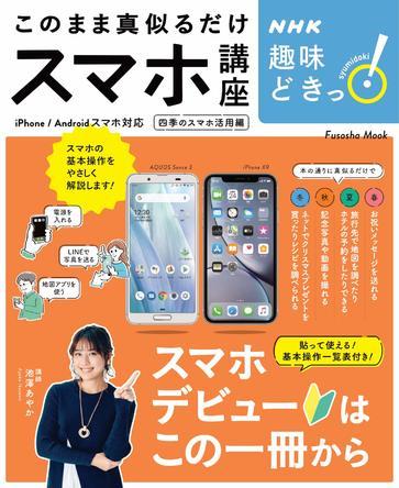 NHKの人気番組「趣味どきっ!」発、初心者のためのスマホ解説書の決定版が登場『このまま真似るだけスマホ講座』
