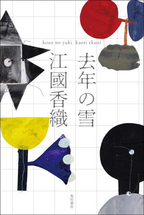 この本を読んでいる時、あなたはひとりじゃない。 直木賞作家・江國香織の最新作『去年の雪(こぞのゆき)』が発売