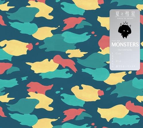 夏と彗星 1st EP『MONSTERS』