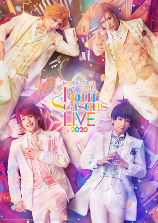 MANKAI STAGE『A3!』~Four Seasons LIVE 2020~ (C)Liber Entertainment Inc. All Rights Reserved. (C)MANKAI STAGE『A3!』製作委員会 2020