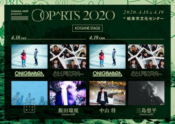 cinema staff主催『OOPARTS 2020』メインステージのタイムテーブル&野外ステージ出演者を発表