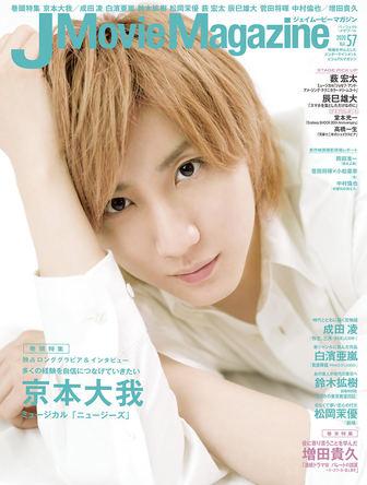 『J Movie Magazine ジェイムービーマガジン Vol.57』本日発売! (1)