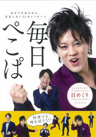 2020年ブレイク間違いなし!ぺこぱの『日めくり 毎日ぺこぱ 』(3月27日)発売決定! (1)