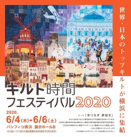 6月に『キルト時間フェスティバル2020』開催!今回のテーマは「布つなぎ 夢紡ぎ」