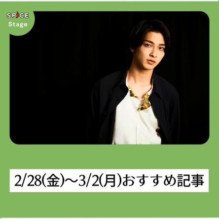 【ニュースを振り返り】2/28(金)~3/2(月):舞台・クラッシックジャンルのおすすめ記事
