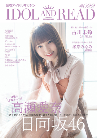 『IDOL AND READ 022』表紙