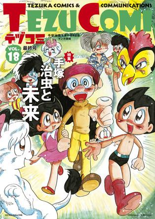 ついに完結!最終巻は手塚治虫先生が表紙の生誕90周年記念マンガ書籍『テヅコミ』Vol.18が3月5日に発売! (1)  (C)TEZUKA PRODUCTIONS Produced by MICRO MAGAZINE