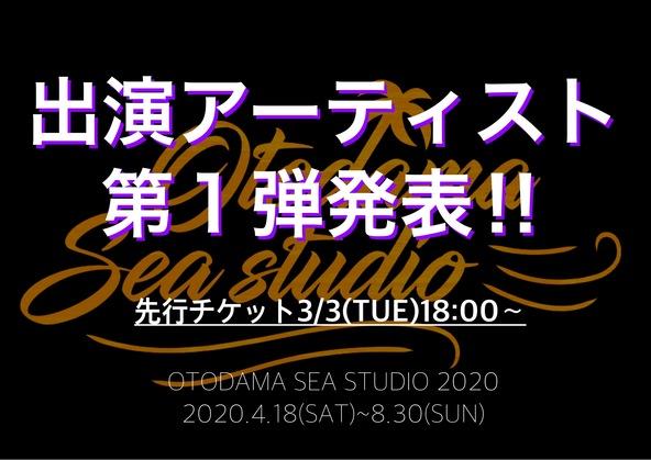 「OTODAMA2020」第1弾出演アーティスト発表!「GIRLS ON THE BEACH」にはスパガ、わーすた らが出演