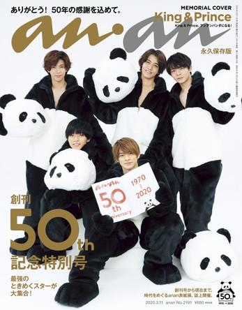 anan No.2191(2020 年 3 月 4 日発売) (C)マガジンハウス