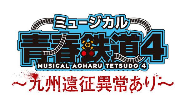 永山たかし、KIMERU、郷本直也らが再び鉄道路線に ミュージカル『青春-AOHARU-鉄道』約2年ぶりとなる新作公演が決定 (C)青春 (C)ミュージカル『青春鉄道』製作委員会