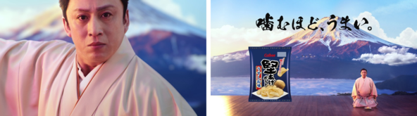 松本幸四郎さんがカルビーのCM初出演! 『堅あげポテト』新CM「朝富士で舞う」篇 / 「朝富士で味わう」篇 2020年3月9日(月)から全国でオンエア開始 (1)