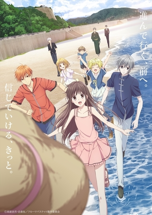 TVアニメ『フルーツバスケット』2nd season (C)高屋奈月・白泉社/フルーツバスケット製作委員会