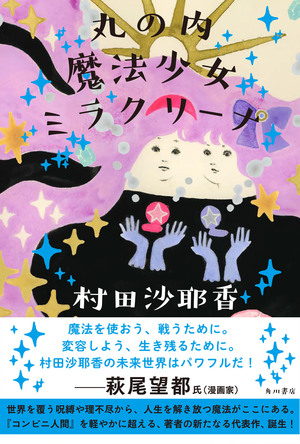 魔法少女×村田沙耶香!? 面白すぎて動揺の声続々! 最新短編集『丸の内魔法少女ミラクリーナ』 (1)