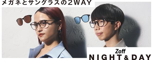 2WAYサングラス「Zoff NIGHT&DAY」のビジュアルモデルにiriとLUCKY TAPESを起用! (1)