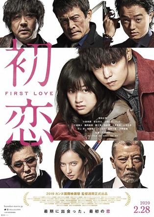 『初恋』女優・ベッキー様に震えろ! EMILYのゆるふわ映画談vol.19 (C)2020「初恋」製作委員会
