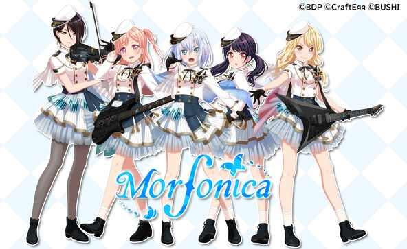 「BanG Dream!プロジェクト」発・第4のリアルバンド「Morfonica(モルフォニカ)」始動! (1)  (C)BanG Dream! Project (C)Craft Egg Inc. (C)bushiroad All Rights Reserved.