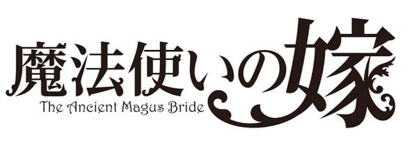ヤマザキコレの漫画『魔法使いの嫁』舞台化第二弾の上演が決定
