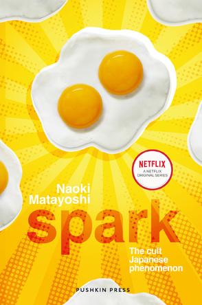 又吉直樹の芥川賞受賞作『火花』がイギリスで英語版を刊行、タイトルは『spark』(スパーク)に