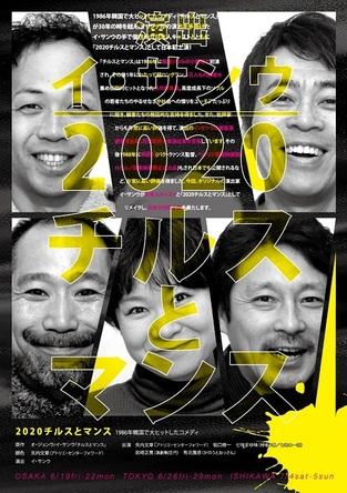 ソウルの小劇場で生まれた名作悲喜劇『チルスとマンス』 日本版がイ・サンウの演出で上演決定