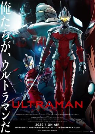 アニメ『ULTRAMAN』地上波放送日時決定 2020年4月12日(日)23:00~ TOKYO MX/4月14日(火)24:30~ BS11 (1)