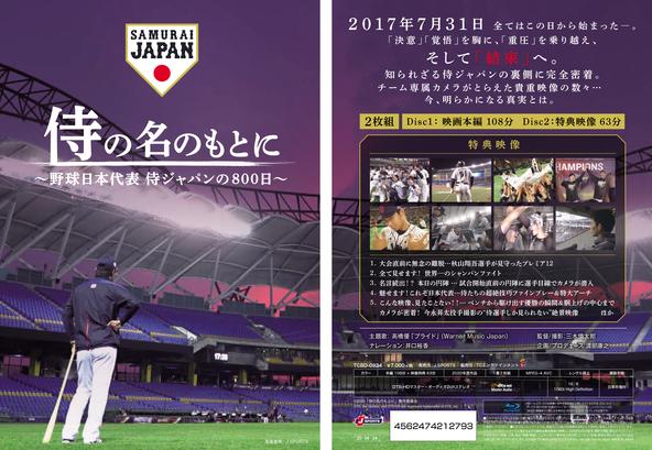 映画「侍の名のもとに~野球日本代表 侍ジャパンの800日~ 」DVD・Blu-rayを4月24日発売決定! (1)