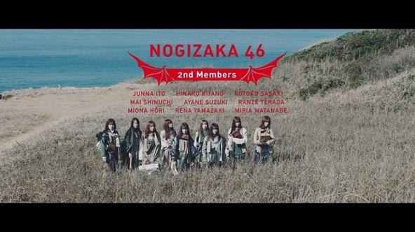 乃木坂46、 2期生楽曲「アナスターシャ」Music Videoが公開