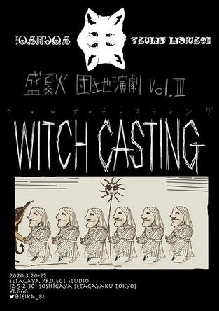 団地で行われる演劇公演 盛夏火 団地演劇 Vol.3『ウィッチ・キャスティング』の上演が決定