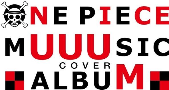 HIKAKIN&SEIKIN、んだほ&ぺけたん from Fischer's、TOSHIMITSUが『ONE PIECE』主題歌を歌う カバーアルバムの発売が決定 (C)尾田栄一郎/集英社・フジテレビ・東映アニメーション(C)UUUM ONE PIECE MUUUSIC COVER ALBUM