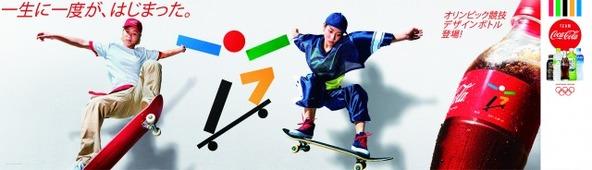 """""""一生に一度が、はじまった。""""開幕前から東京2020オリンピックを楽しめる「コカ・コーラ」東京2020オリンピック競技デザインボトル・オリジナル リストバンドボトル  (1)"""