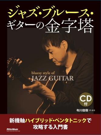 ベストセラー『ジャズ・ギターの金字塔』の著者の新刊 『ジャズ・ブルース・ギターの金字塔』が登場! (1)