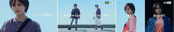 山本彩がadidasのウェアをカジュアルに着こなす!「スポーツデポ」「アルペン」で「adidas #PLAYCASUAL」キャンペーン開催