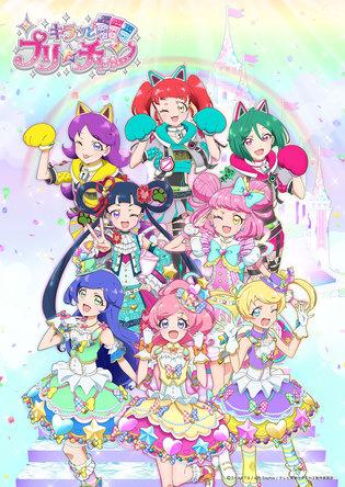 パカッと誕生!キラッと輝け!めざせイルミナージュクイーン! テレビアニメ『キラッとプリ☆チャン』シーズン3新キャスト発表!