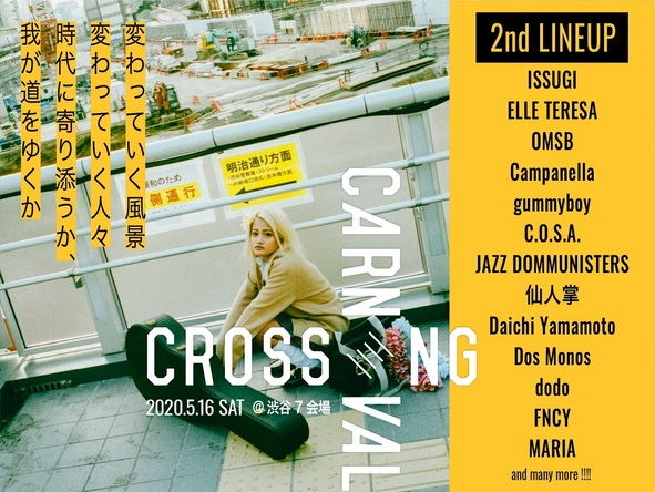 CINRA主催『CROSSING CARNIVAL'20』第2弾出演者発表