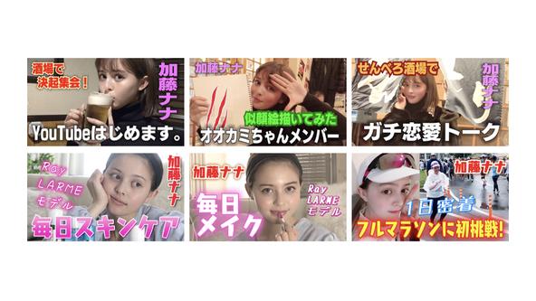「月とオオカミちゃん」出演で話題の人気ドール系モデル・加藤ナナが公式YouTubeチャンネルを開設 (1)