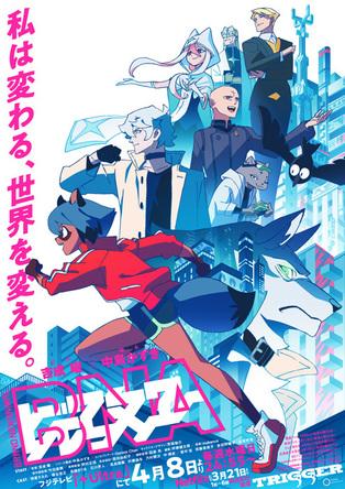 TVアニメ『BNA ビー・エヌ・エー』キービジュアル第3弾 (c)2020 TRIGGER・中島かずき/『BNA ビー・エヌ・エー』製作委員会