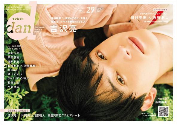 吉沢亮が表紙の「TVガイドdan vol.29」が発売1週間で増刷!! 国宝級超接近グラビア&ロングインタビューに話題沸騰! (1)