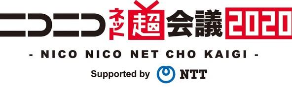 ニコニコネット超会議2020 Supported by NTT タイトル