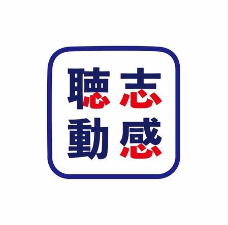 無観客スタジオライブ中継イベント『聴志動感』 (ちょうしどうかん) が開催されることに
