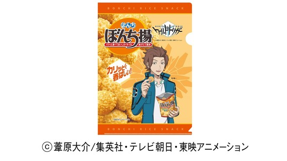 2020年は「ぼんち揚」60周年!大人気アニメ「ワールドトリガー」とのコラボパッケージを発売! (1)