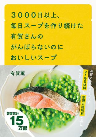 毎朝スープを作り続けて3000日記念日に、スープ作家有賀薫さんの最新刊『3000日以上、毎日スープを作り続けた有賀さんのがんばらないのにおいしいスープ』発売! (1)
