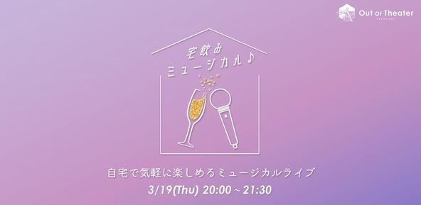 オンラインミュージカルライブ『宅飲みミュージカル♪』