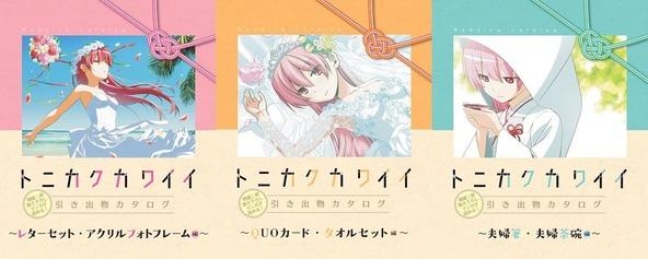 畑健二郎描き下ろし漫画が読めるカタログ!カタログごとに応募できるプレゼントが異なります。