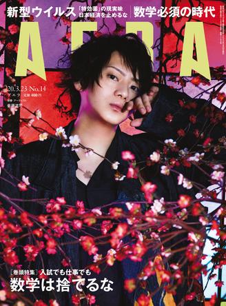2.5次元ミュージカルで人気の佐藤流司さんがAERAの表紙に登場!撮影は蜷川実花 (1)