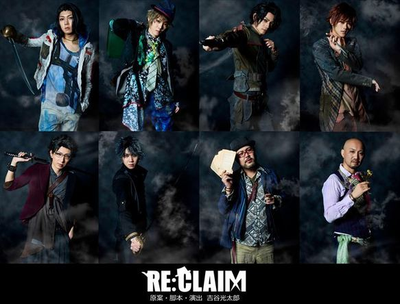 舞台『RE:CLAIM』