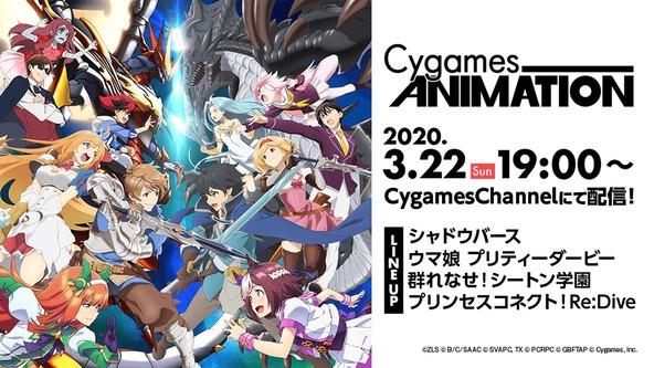 「Cygames Animation」キービジュアル